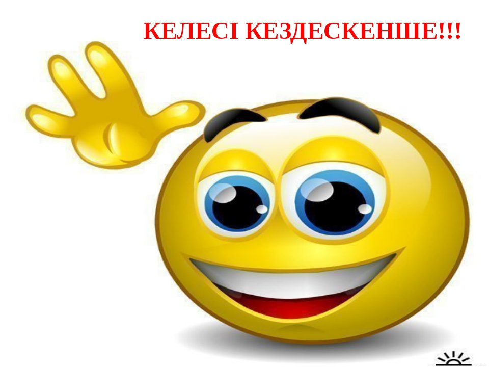 КЕЛЕСІ КЕЗДЕСКЕНШЕ!!!
