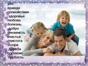 уют вражда спокойствие здоровье любовь болезнь добро ненависть счастье чистот