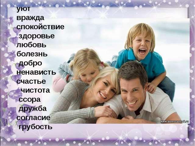 уют вражда спокойствие здоровье любовь болезнь добро ненависть счастье чистот...