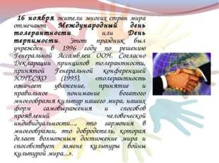 16 ноября жители многих стран мира отмечают Международный день толерантности