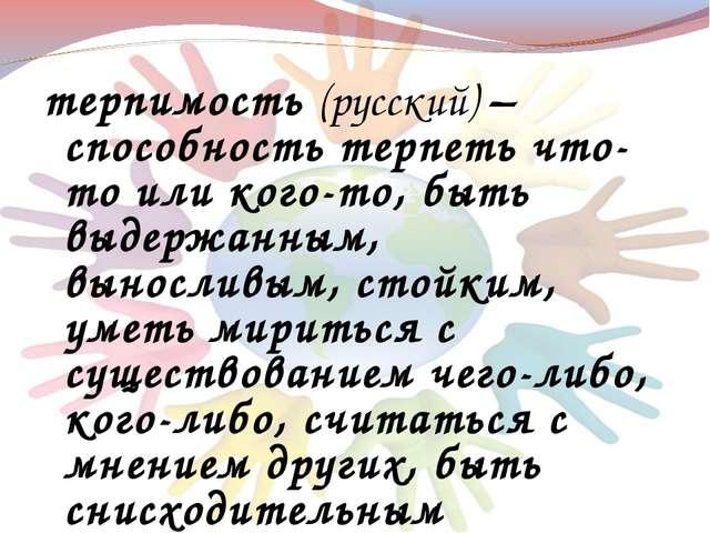 терпимость (русский) – способность терпеть что-то или кого-то, быть выдержан...