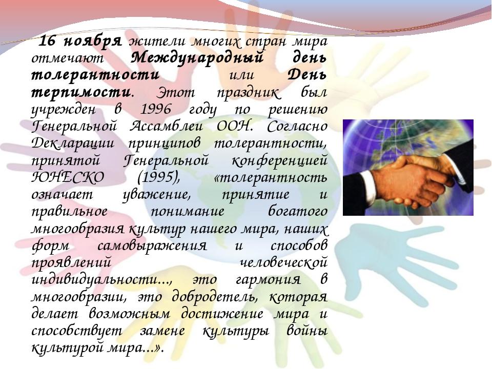 16 ноября жители многих стран мира отмечают Международный день толерантности...