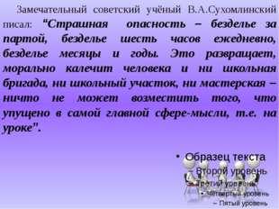"""Замечательный советский учёный В.А.Сухомлинский писал: """"Страшная опасность –"""