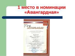 1 место в номинации «Авангардная»