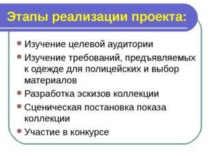 Этапы реализации проекта: Изучение целевой аудитории Изучение требований, пре
