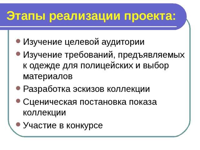 Этапы реализации проекта: Изучение целевой аудитории Изучение требований, пре...
