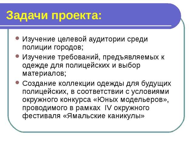 Задачи проекта: Изучение целевой аудитории среди полиции городов; Изучение тр...