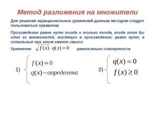 Метод разложения на множители Для решения иррациональных уравнений данным мет