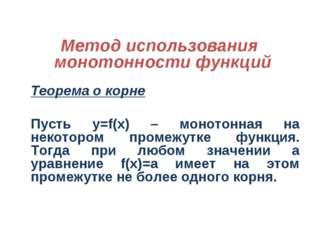 Метод использования монотонности функций Теорема о корне Пусть y=f(x) – мо