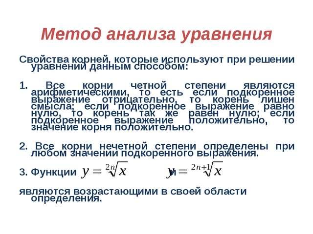 Метод анализа уравнения Свойства корней, которые используют при решении урав...