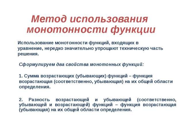 Метод использования монотонности функции  Сформулируем два свойства монотон...