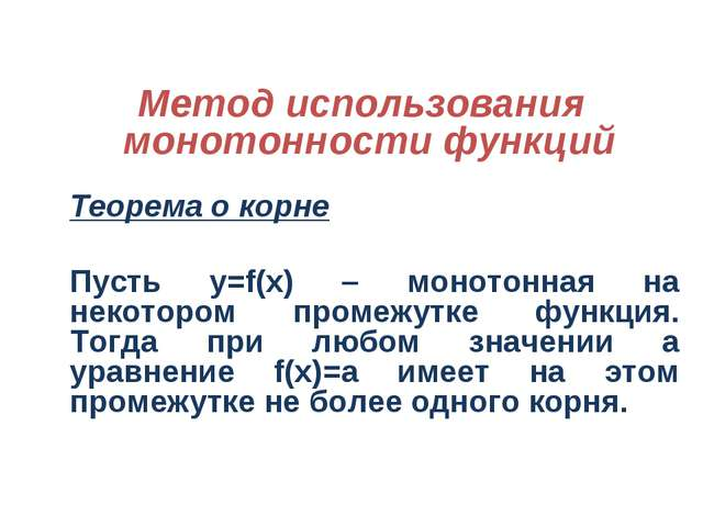 Метод использования монотонности функций Теорема о корне Пусть y=f(x) – мо...