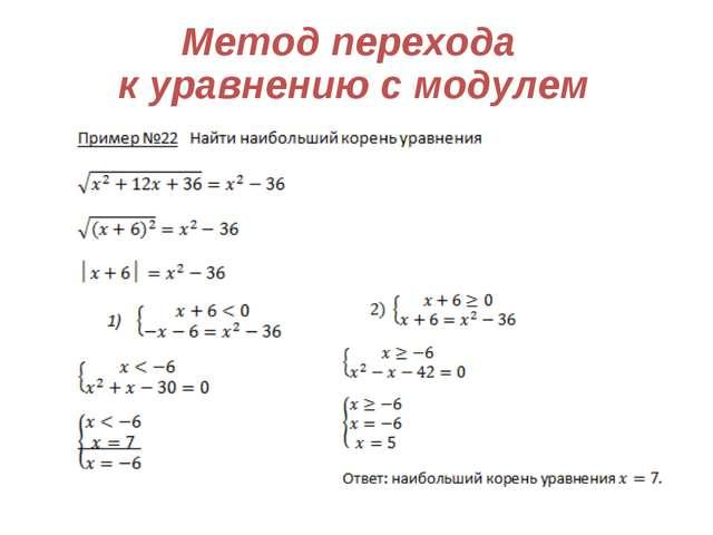 Метод перехода к уравнению с модулем