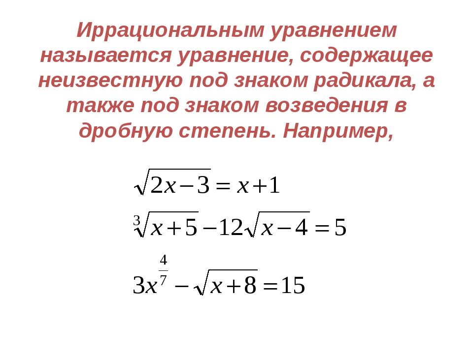 Иррациональным уравнением называется уравнение, содержащее неизвестную под зн...