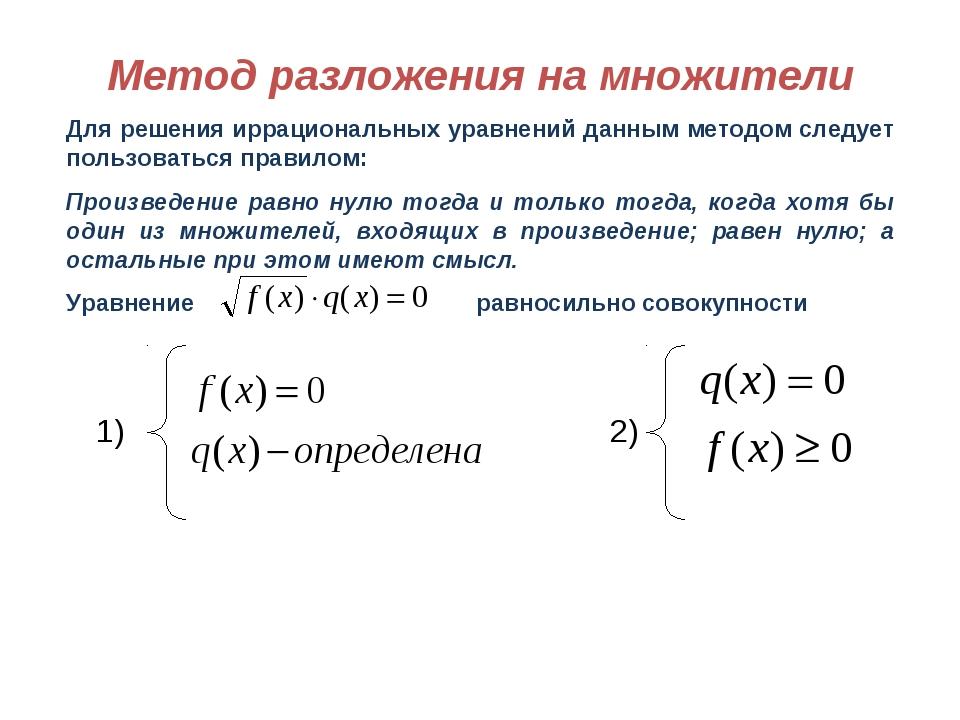 Метод разложения на множители Для решения иррациональных уравнений данным мет...