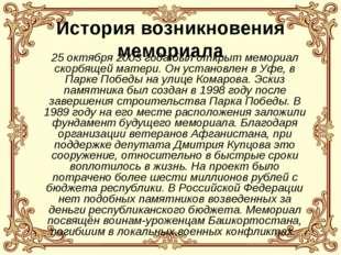 История возникновения мемориала 25 октября 2003 года был открытмемориал скор