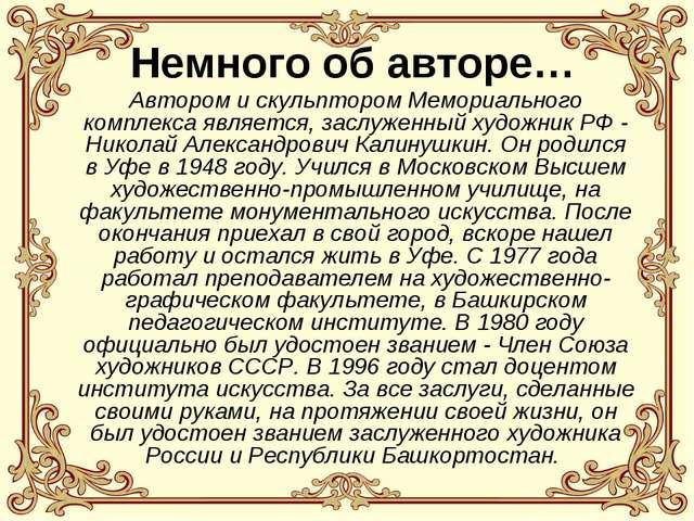 Немного об авторе… Автором и скульптором Мемориального комплекса является, за...