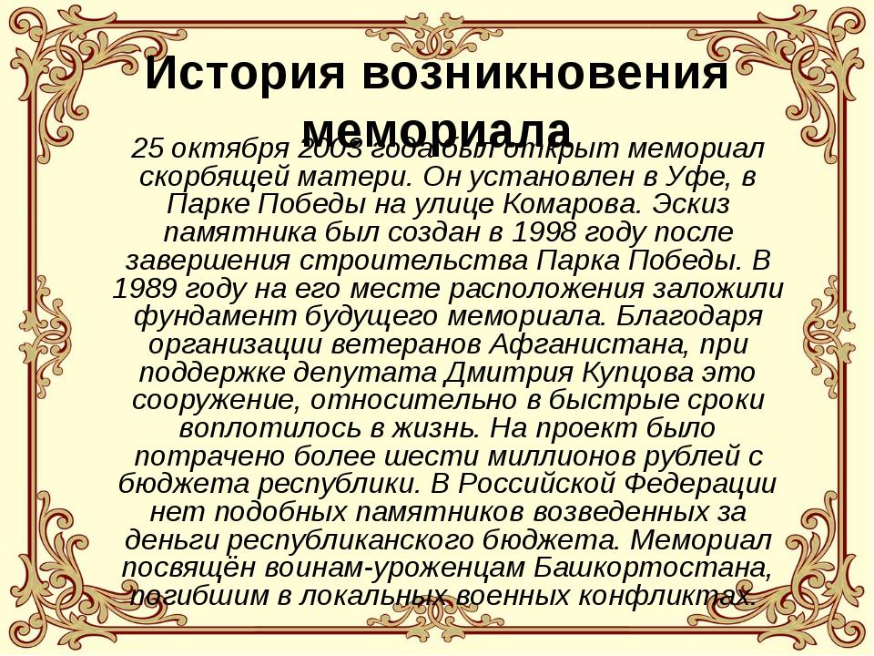История возникновения мемориала 25 октября 2003 года был открытмемориал скор...
