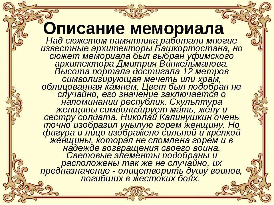 Описание мемориала Над сюжетом памятника работали многие известные архитектор...