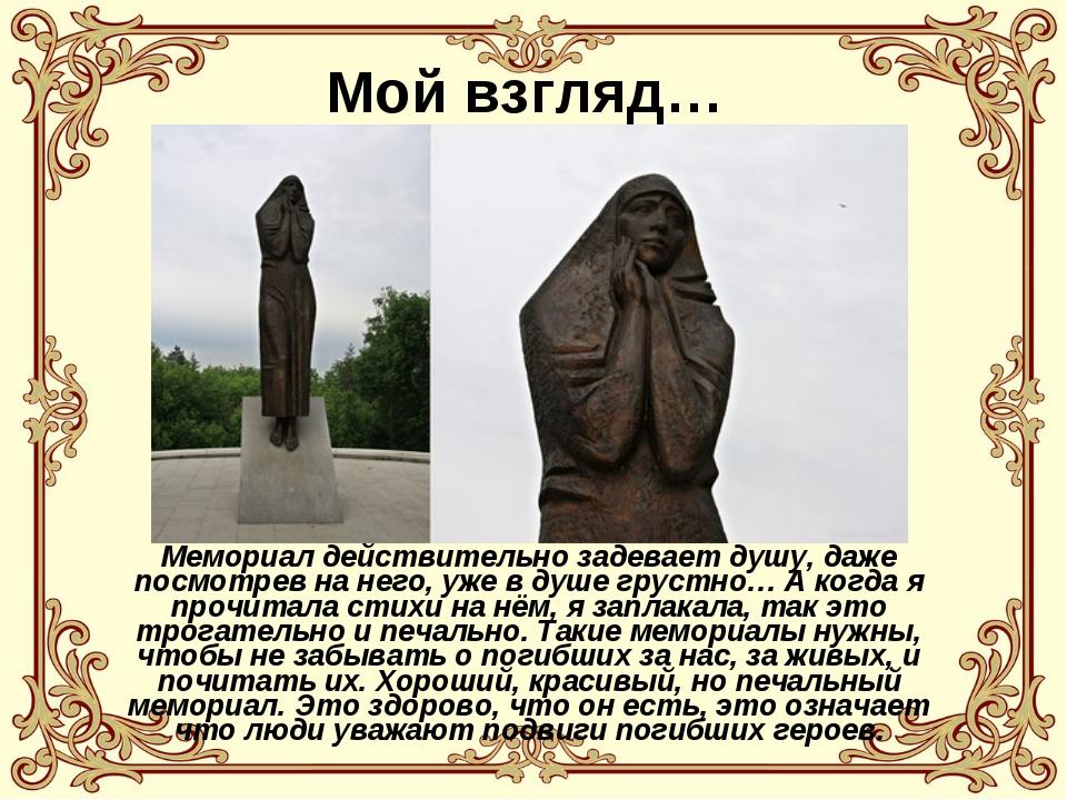 Мой взгляд… Мемориал действительно задевает душу, даже посмотрев на него, уже...