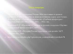 Список литературы: Чутко Н.Я. Я – гражданин России (Мое настоящее и далекое