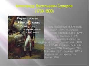 Александр Васильевич Суворов (1730-1800) граф Рымникский (1789), князь Итали