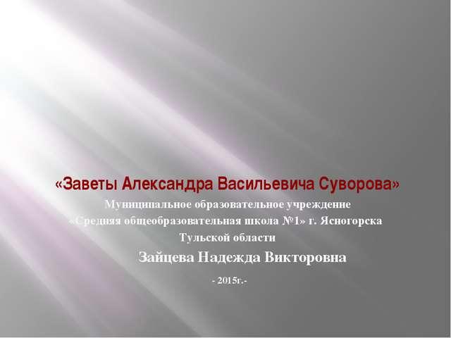«Заветы Александра Васильевича Суворова» Муниципальное образовательное учреж...