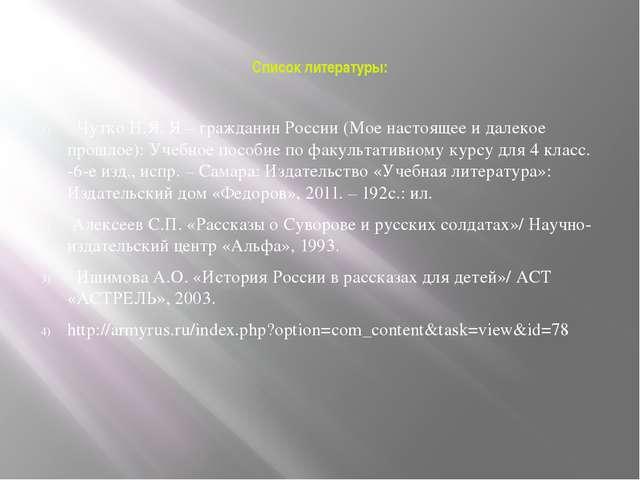 Список литературы: Чутко Н.Я. Я – гражданин России (Мое настоящее и далекое...