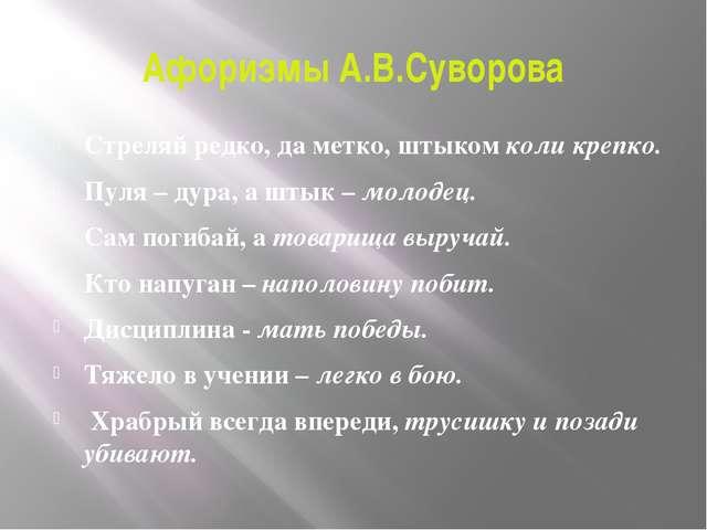 Афоризмы А.В.Суворова Стреляй редко, да метко, штыком коли крепко. Пуля – дур...