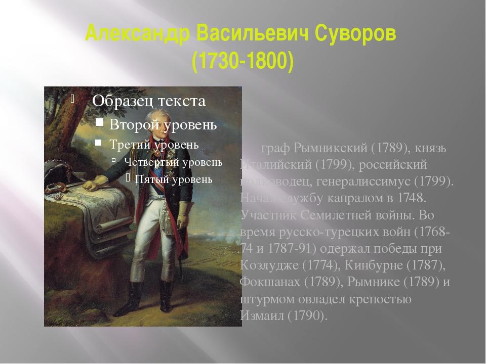 Александр Васильевич Суворов (1730-1800) граф Рымникский (1789), князь Итали...