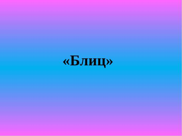 «Блиц»
