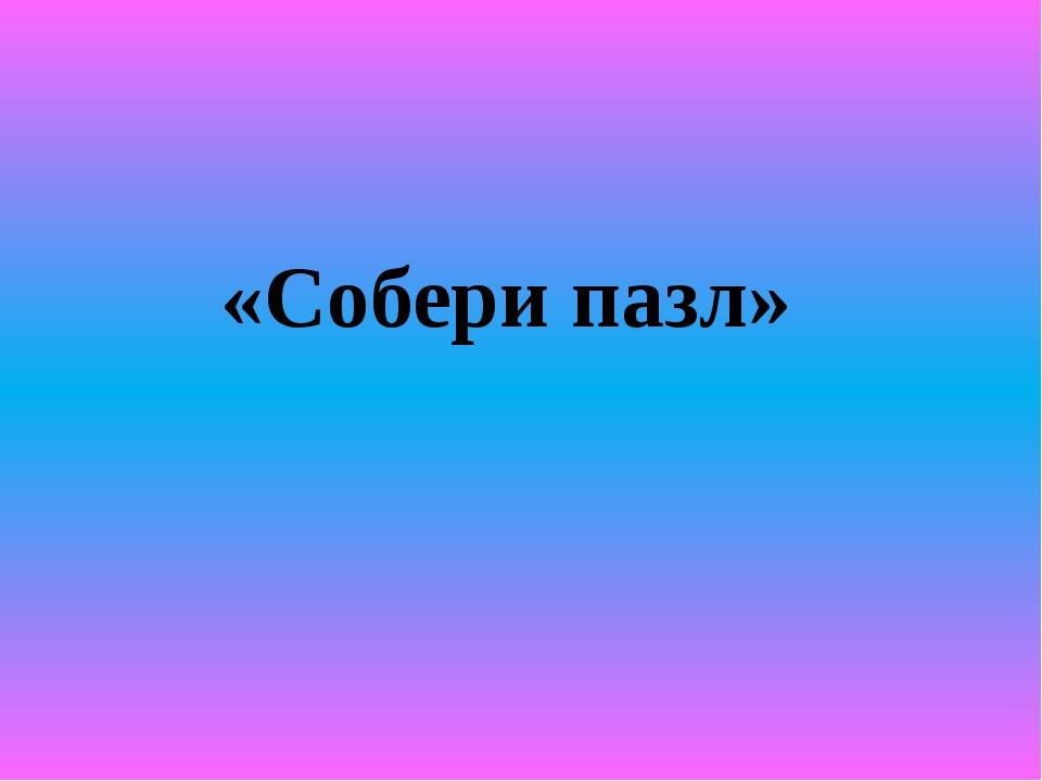 «Собери пазл»