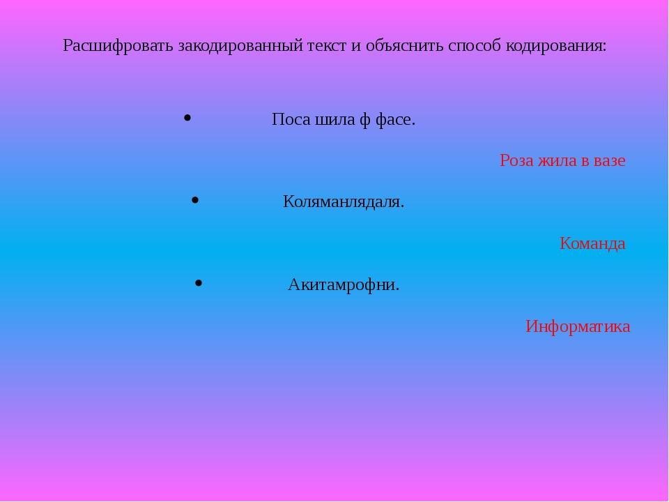 Расшифровать закодированный текст и объяснить способ кодирования: Поса шила ф...