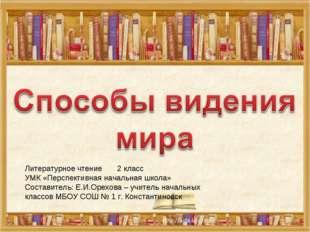 Литературное чтение 2 класс УМК «Перспективная начальная школа» Составитель: