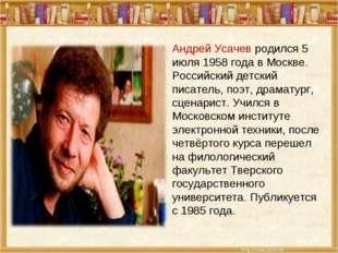 Андрей Усачев родился 5 июля 1958 года в Москве. Российский детский писатель,