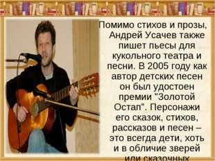 Помимо стихов и прозы, Андрей Усачев также пишет пьесы для кукольного театра