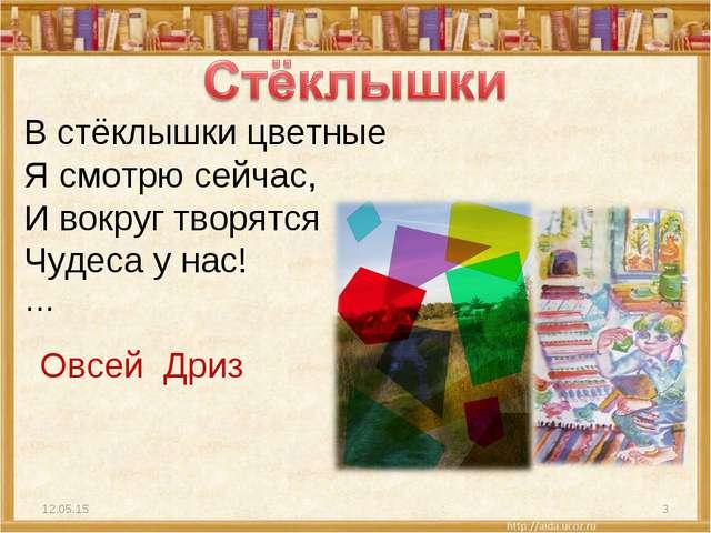 * * В стёклышки цветные Я смотрю сейчас, И вокруг творятся Чудеса у нас! … Ов...