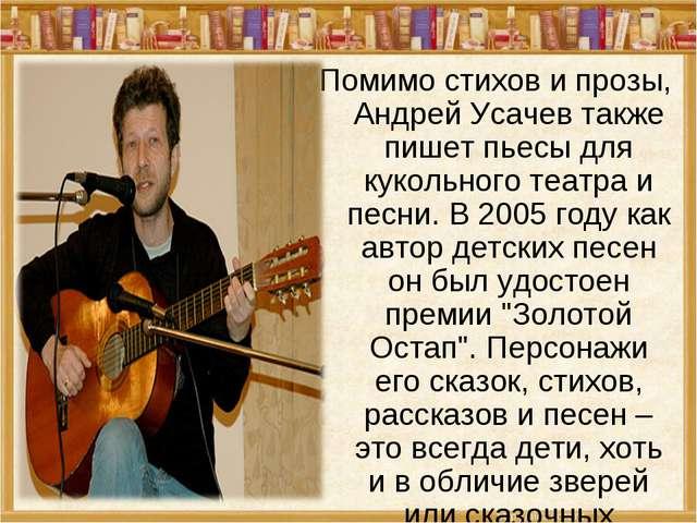 Помимо стихов и прозы, Андрей Усачев также пишет пьесы для кукольного театра...