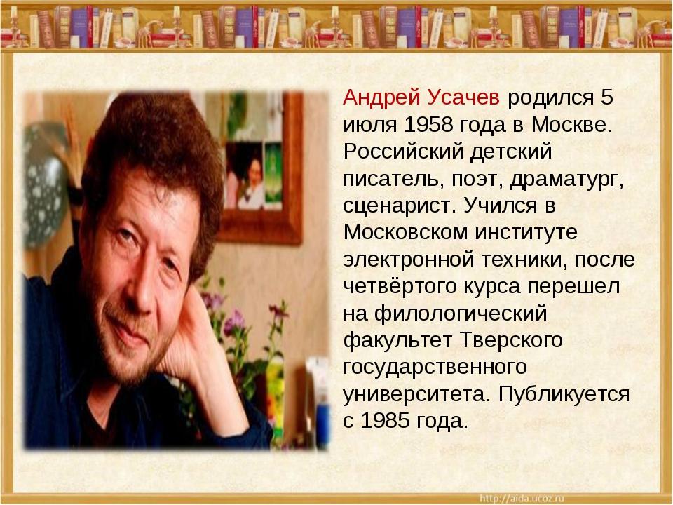 Андрей Усачев родился 5 июля 1958 года в Москве. Российский детский писатель,...