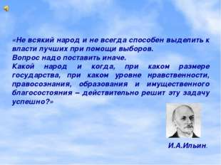 «Не всякий народ и не всегда способен выделить к власти лучших при помощи выб