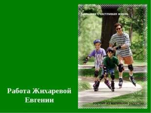 Работа Жихаревой Евгении