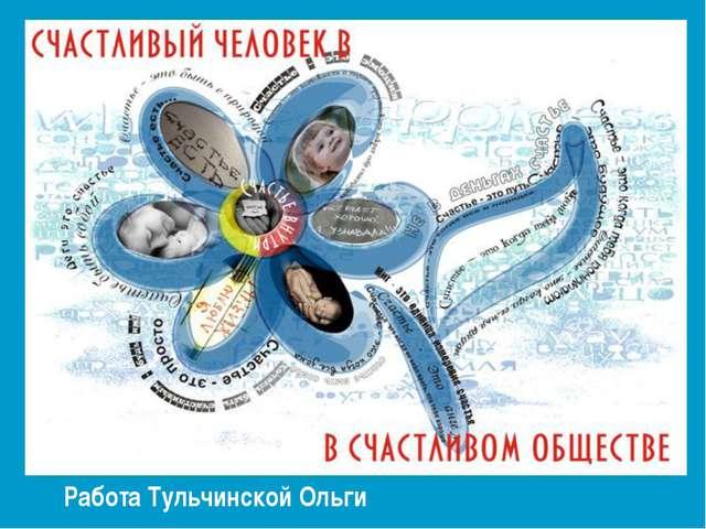 Работа Тульчинской Ольги