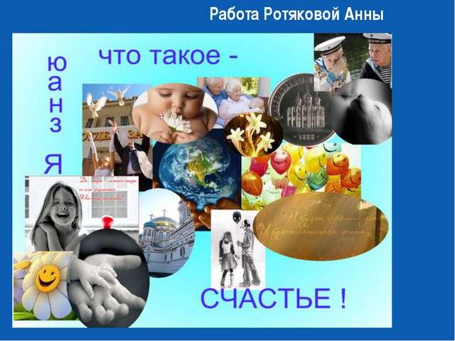 Работа Ротяковой Анны