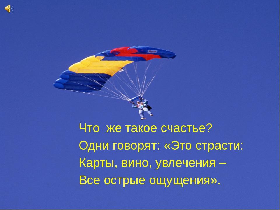 Что же такое счастье? Одни говорят: «Это страсти: Карты, вино, увлечения – Вс...
