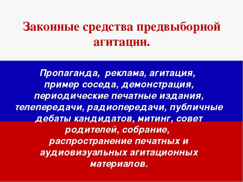 Пропаганда, реклама, агитация, пример соседа, демонстрация, периодические пе...