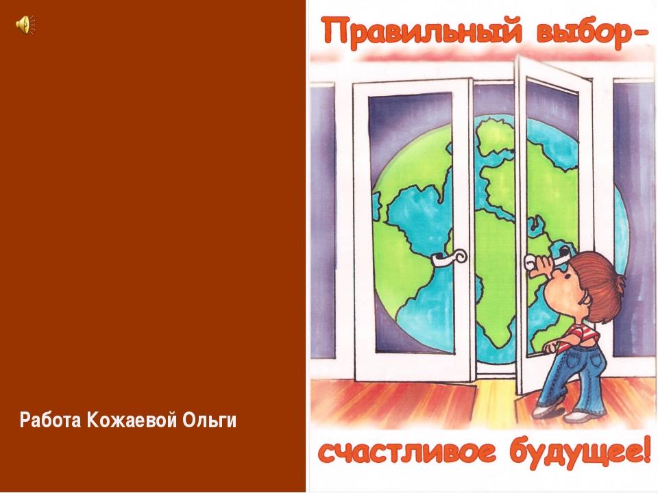 Работа Кожаевой Ольги