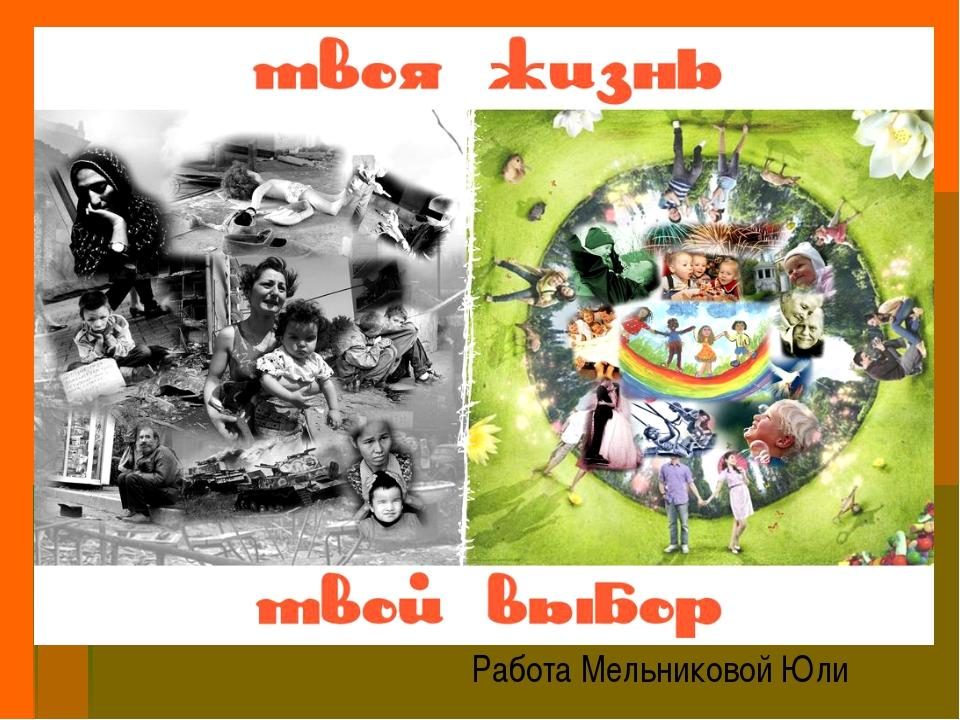 Работа Мельниковой Юли