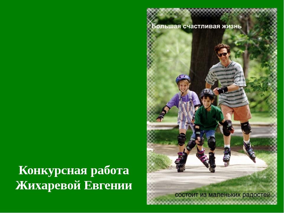 Конкурсная работа Жихаревой Евгении