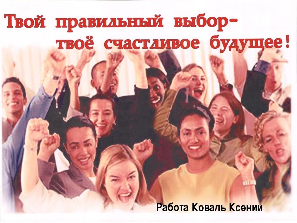 Работа Коваль Ксении