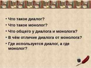 Что такое диалог? Что такое монолог? Что общего у диалога и монолога? В чём